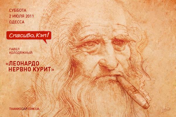 Лекция: «Леонардо нервно курит»